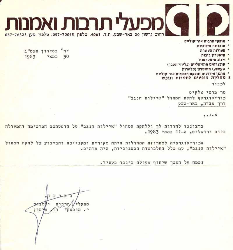 יום ירושלים מפעלי תרבות ואומנות